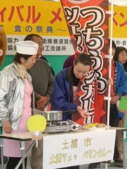 H17横須賀カレーフェスティバル
