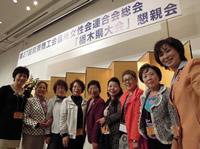 第27回関東商工会議所女性会連合会総会栃木大会