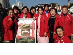 土浦商工会議所女性会
