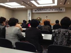 日本公庫女性経営者フォーラム