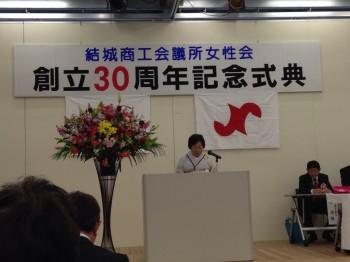 結城商工会議所 女性会 創立30周年記念式典