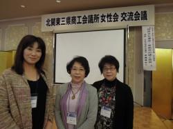 北関東三県女性会交流会