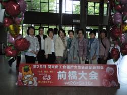 関商女性連総会