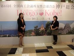 第46回全国商工会議所女性会連合会神戸総会