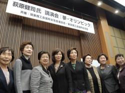 茨城県の各商工会議所女性会の会長たち
