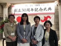 古河女性会30周年記念式典に参加