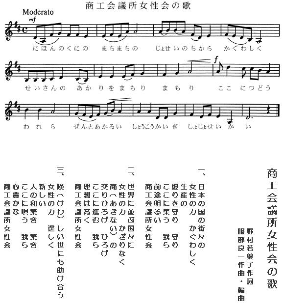 土浦商工会議所女性会の歌